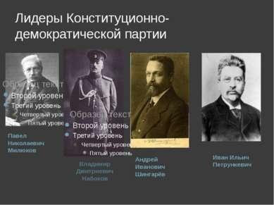 Лидеры Конституционно-демократической партии Павел Николаевич Милюков Владими...