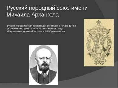 Русский народный союз имени Михаила Архангела русская монархическая организац...