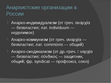 Анархистские организации в России Анархо-индивидуализм (от греч. αναρχία — бе...