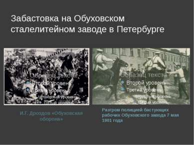Забастовка на Обуховском сталелитейном заводе в Петербурге Разгром полицией б...