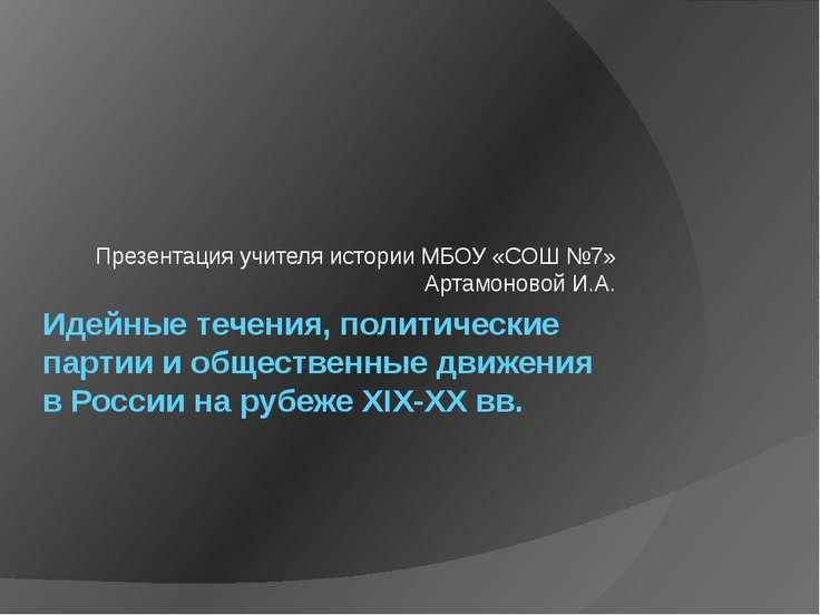Идейные течения, политические партии и общественные движения в России на рубе...