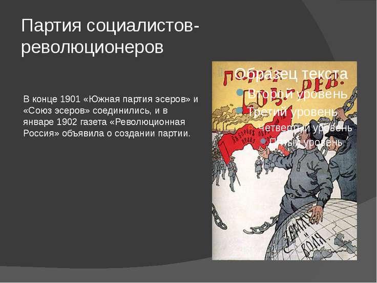Партия социалистов-революционеров В конце 1901 «Южная партия эсеров» и «Союз ...