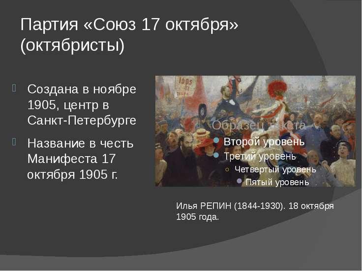 Партия «Союз 17 октября» (октябристы) Создана в ноябре 1905, центр в Санкт-Пе...