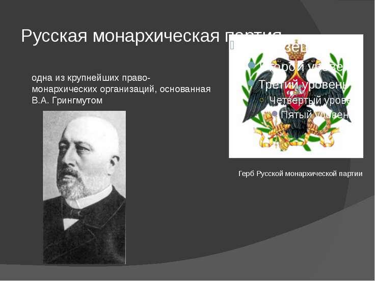 Русская монархическая партия Герб Русской монархической партии одна из крупне...
