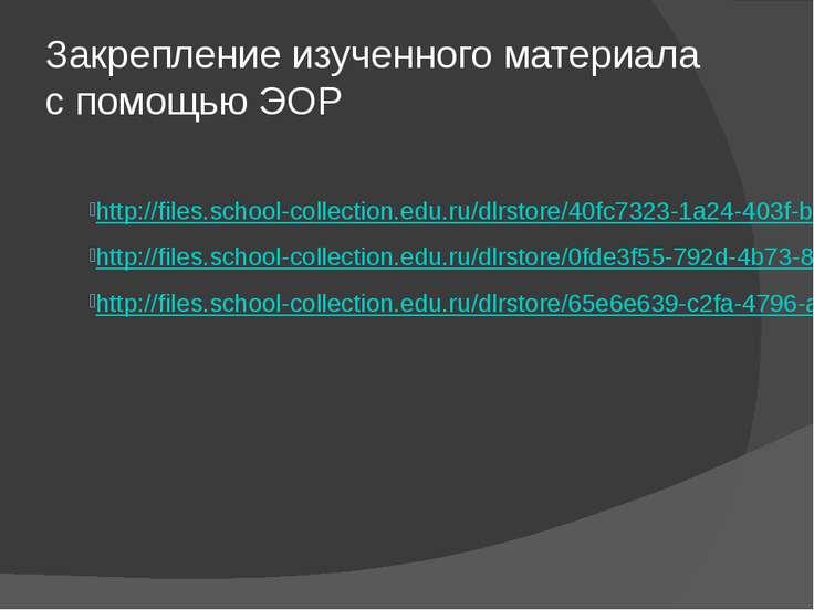 Закрепление изученного материала с помощью ЭОР http://files.school-collection...