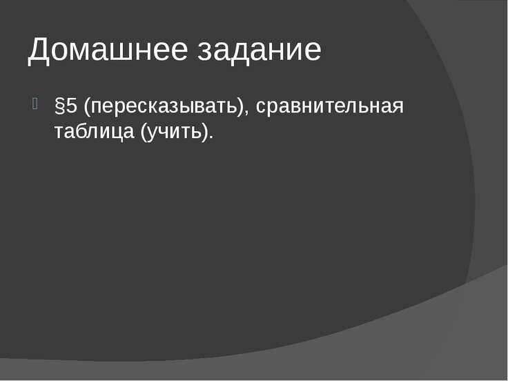 Домашнее задание §5 (пересказывать), сравнительная таблица (учить).