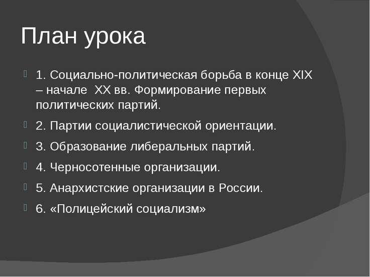 План урока 1. Социально-политическая борьба в конце XIX – начале XX вв. Форми...