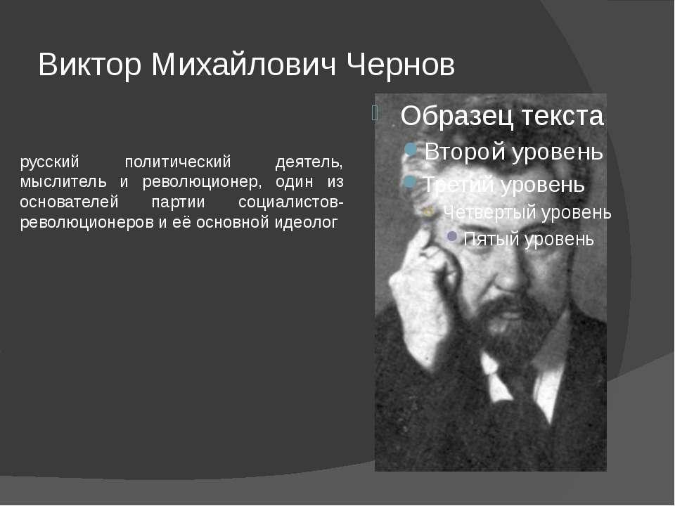 Виктор Михайлович Чернов русский политический деятель, мыслитель и революцион...