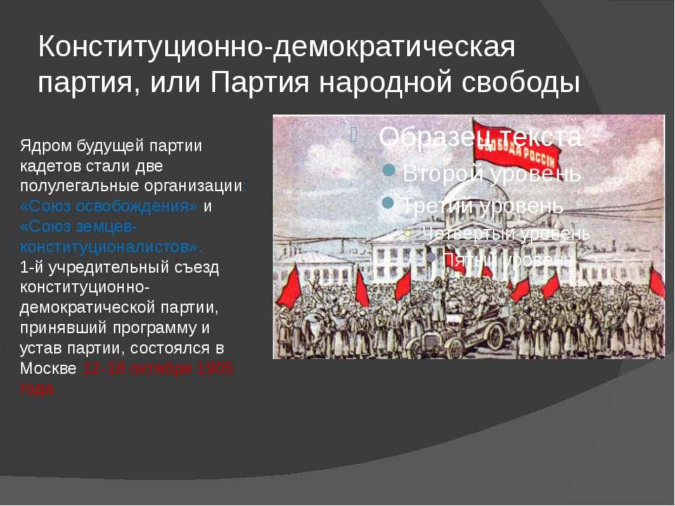 Конституционно-демократическая партия, или Партия народной свободы Ядром буду...