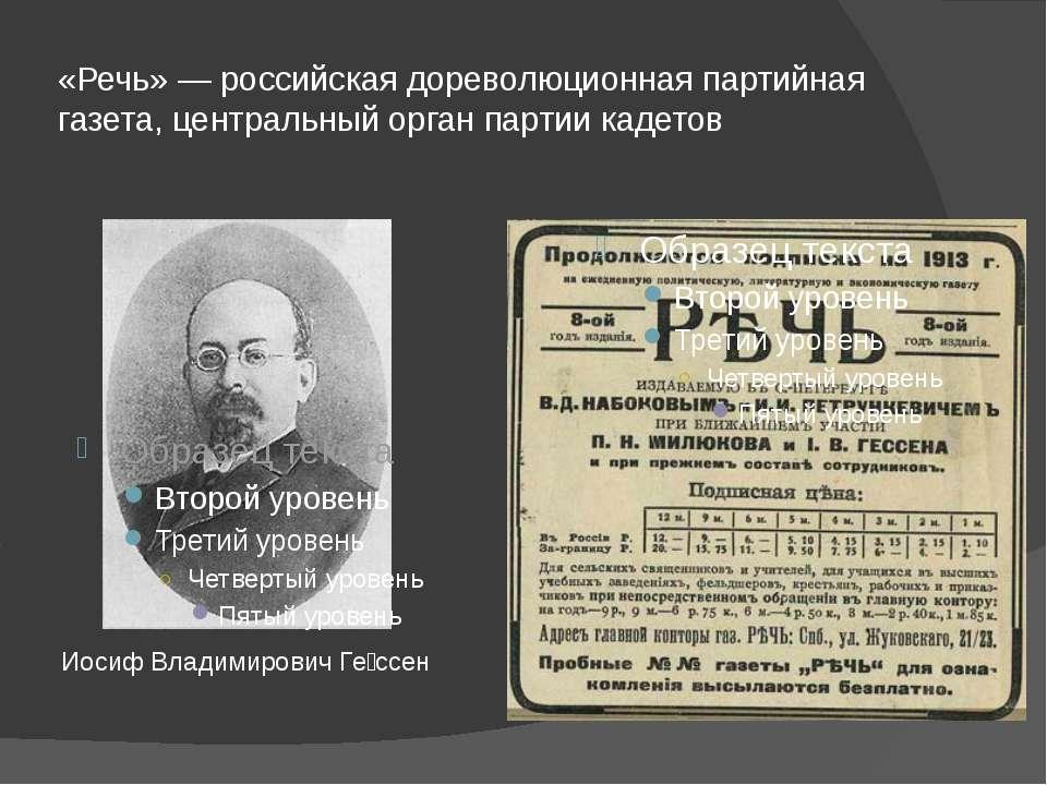 «Речь» — российская дореволюционная партийная газета, центральный орган парти...