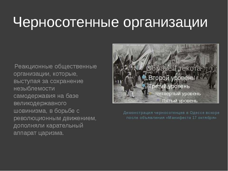 Черносотенные организации Демонстрация черносотенцев в Одессе вскоре после об...