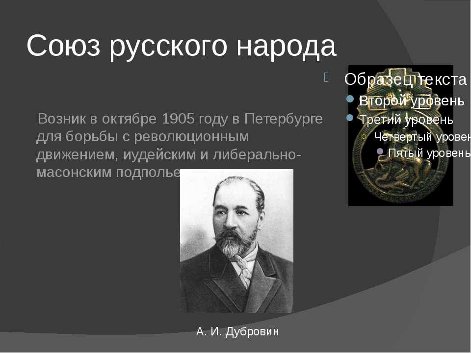Союз русского народа Возник в октябре 1905 году в Петербурге для борьбы с рев...