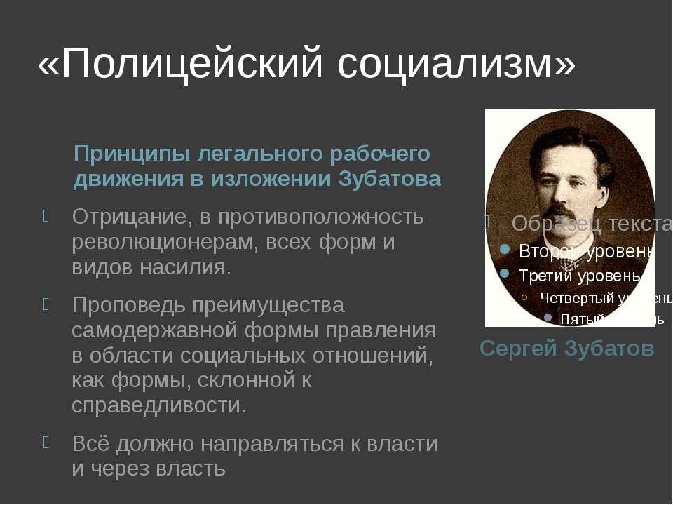 «Полицейский социализм» Сергей Зубатов Принципы легального рабочего движения ...