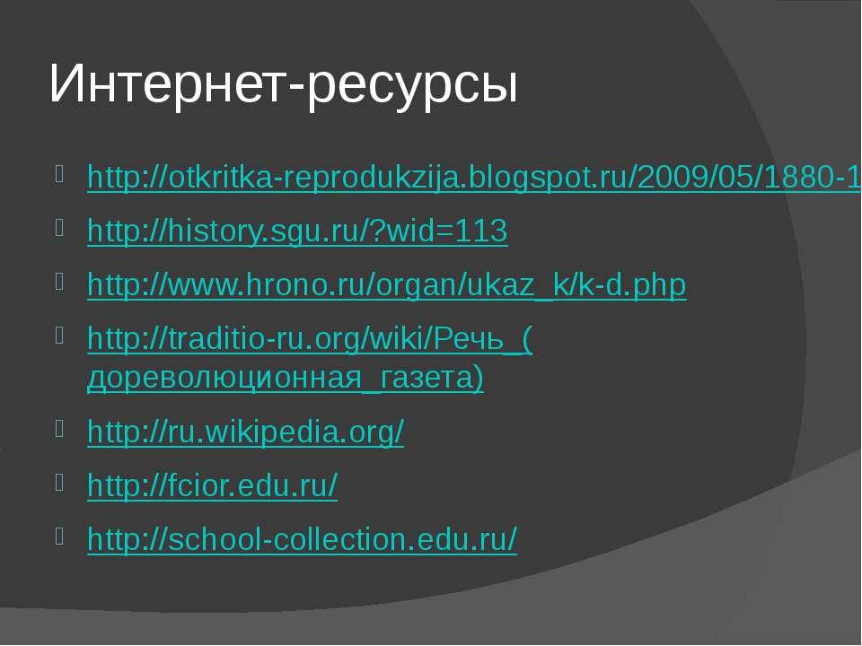 Интернет-ресурсы http://otkritka-reprodukzija.blogspot.ru/2009/05/1880-1939.h...