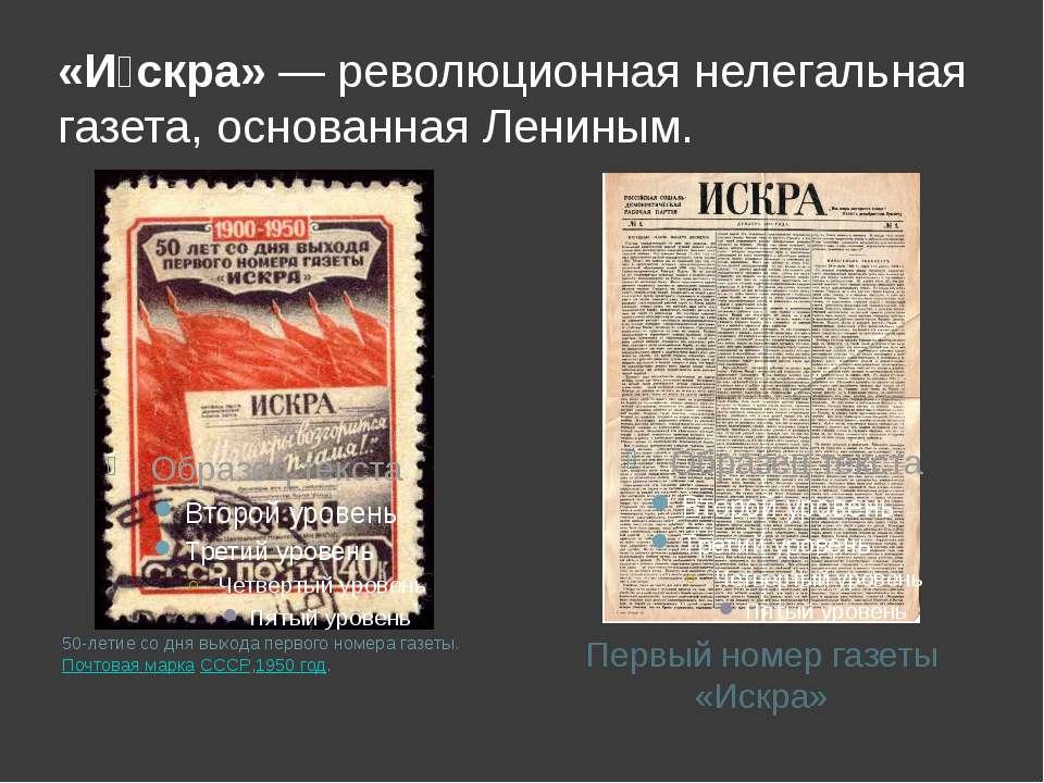 «И скра»— революционная нелегальная газета, основанная Лениным. 50-летие со ...