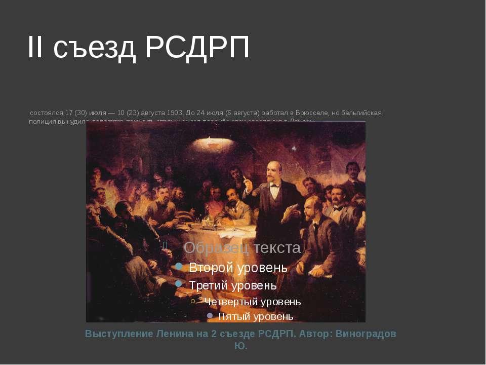 II съезд РСДРП Выступление Ленина на 2 съезде РСДРП. Автор: Виноградов Ю. сос...