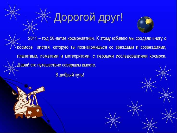 2011 – год 50-летие космонавтики. К этому юбилею мы создали книгу о космосе л...