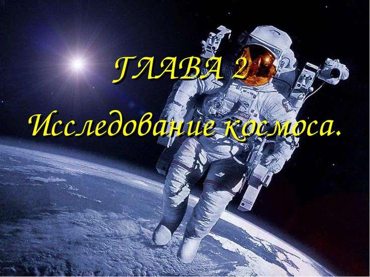 ГЛАВА 2 Исследование космоса.