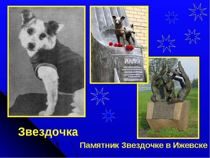 Звездочка Памятник Звездочке в Ижевске