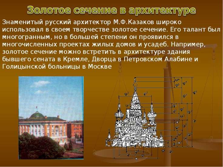 Знаменитый русский архитектор М.Ф.Казаков широко использовал в своем творчест...