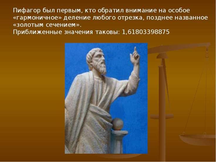 Пифагор был первым, кто обратил внимание на особое «гармоничное» деление любо...