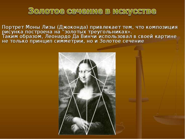 Портрет Моны Лизы (Джоконда) привлекает тем, что композиция рисунка построена...