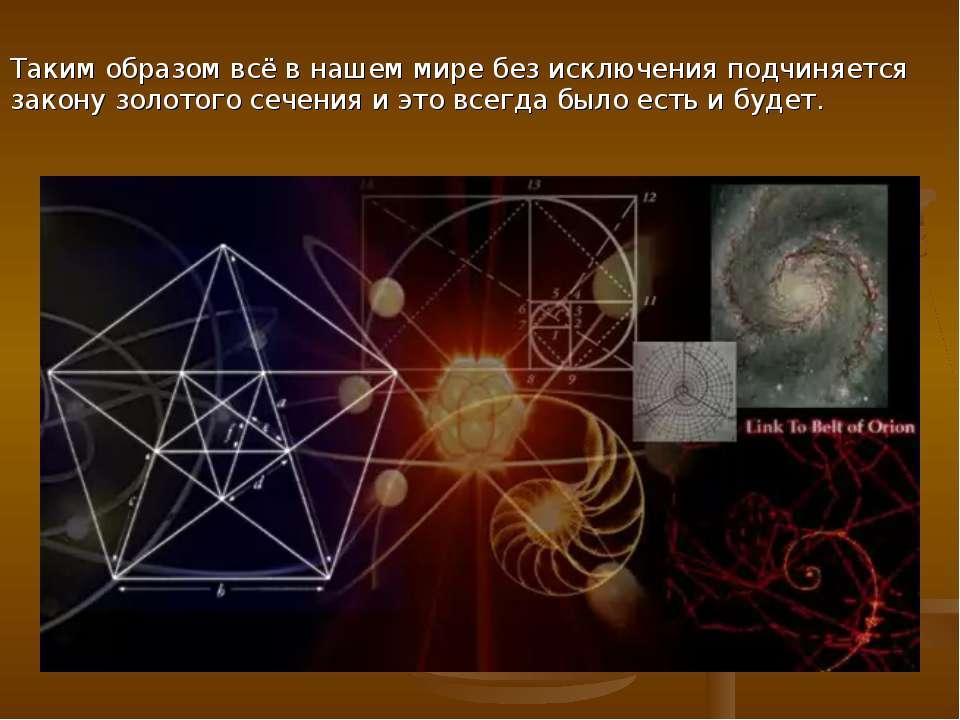 Таким образом всё в нашем мире без исключения подчиняется закону золотого сеч...
