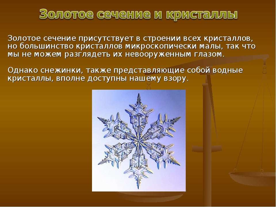 Золотое сечение присутствует в строении всех кристаллов, но большинство крист...