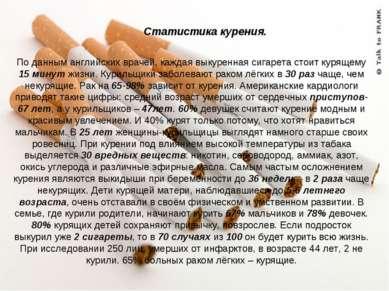 Статистика курения. По данным английских врачей, каждая выкуренная сигарета с...