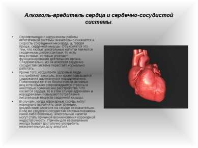 Алкоголь-вредитель сердца и сердечно-сосудистой системы. Одновременно с наруш...