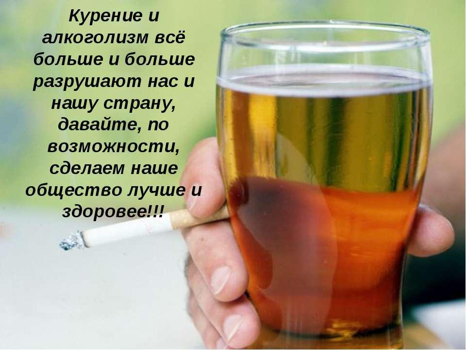 Курение и алкоголизм всё больше и больше разрушают нас и нашу страну, давайте...