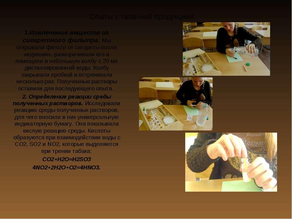Опыты с табачной продукцией. 1.Извлечение веществ из сигаретного фильтра. Мы ...