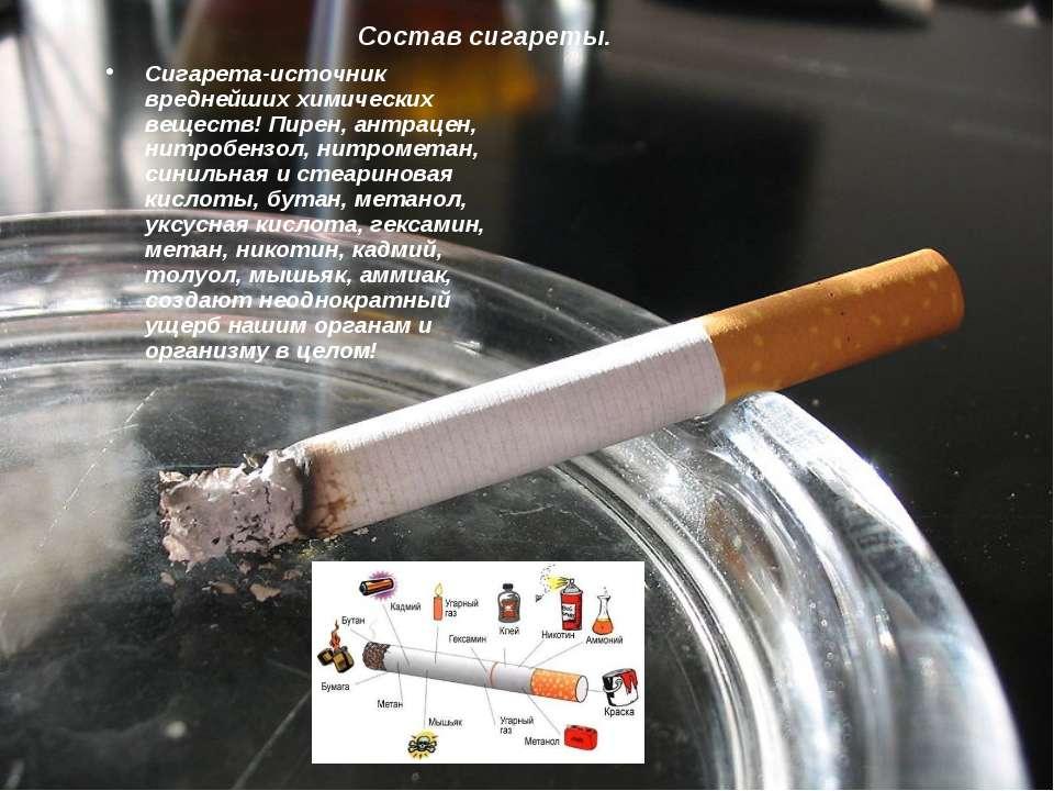 Состав сигареты. Сигарета-источник вреднейших химических веществ! Пирен, антр...