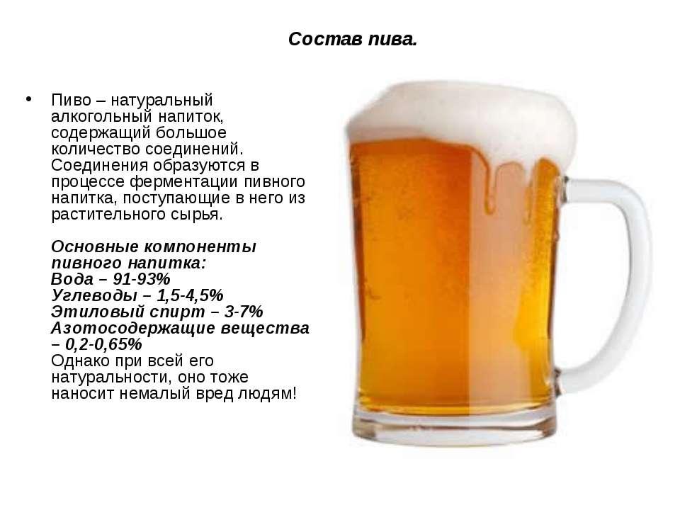 Состав пива. Пиво – натуральный алкогольный напиток, содержащий большое колич...