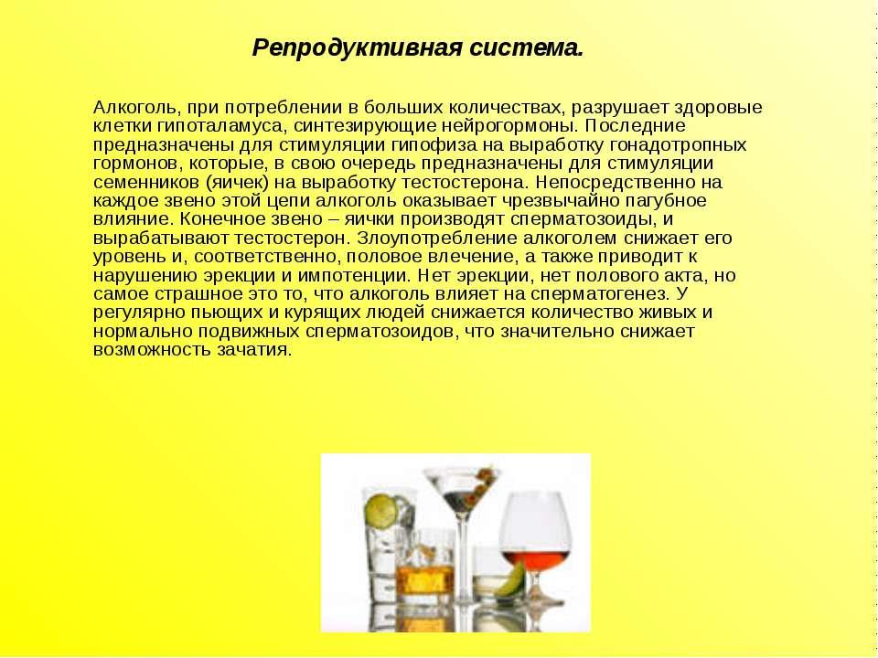 Репродуктивная система. Алкоголь, при потреблении в больших количествах, разр...
