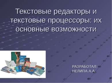 Текстовые редакторы и текстовые процессоры: их основные возможности РАЗРАБОТА...