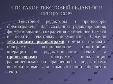 ЧТО ТАКОЕ ТЕКСТОВЫЙ РЕДАКТОР И ПРОЦЕССОР? Текстовые редакторы и процессоры пр...