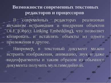 Возможности современных текстовых редакторов и процессоров В современных реда...