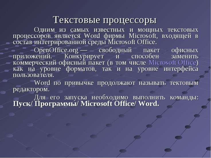 Текстовые процессоры Одним из самых известных и мощных текстовых процессоров ...