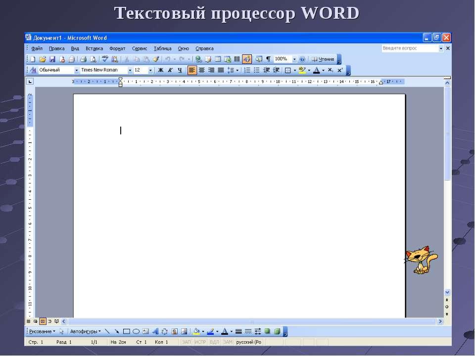 Текстовый процессор WORD
