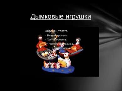 Дымковые игрушки