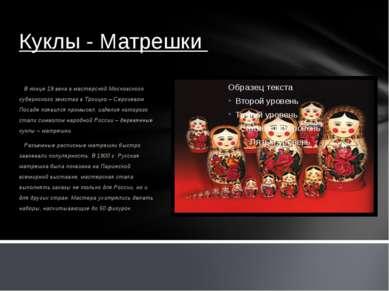 Куклы - Матрешки В конце 19 века в мастерской Московского губернского земства...