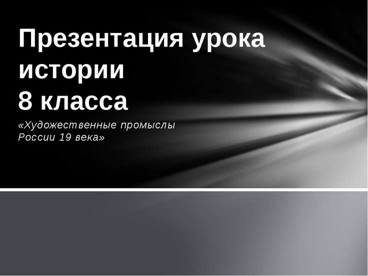 «Художественные промыслы России 19 века» Презентация урока истории 8 класса