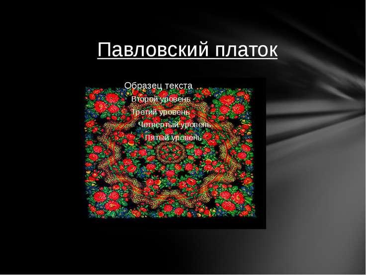 Павловский платок