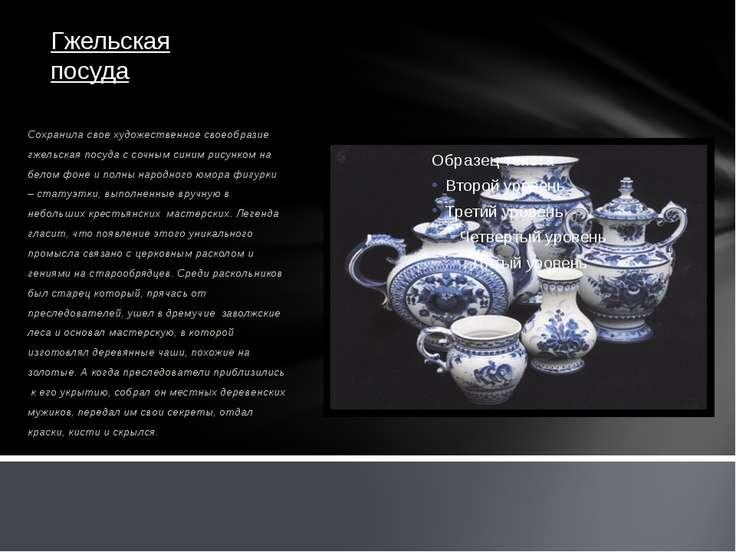 Гжельская посуда Сохранила свое художественное своеобразие гжельская посуда с...