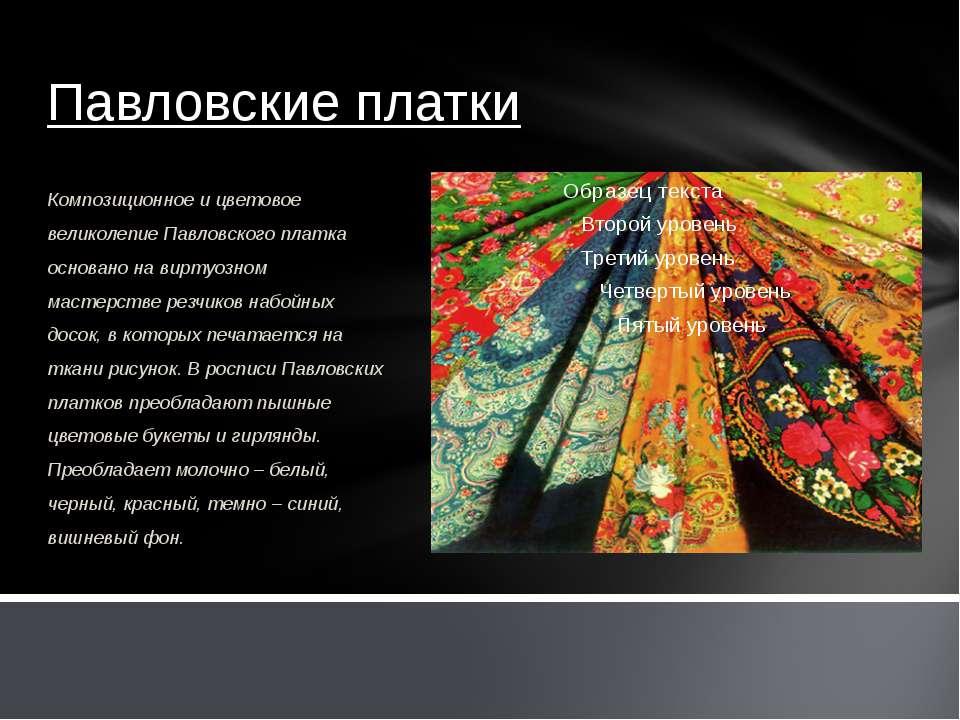 Павловские платки Композиционное и цветовое великолепие Павловского платка ос...