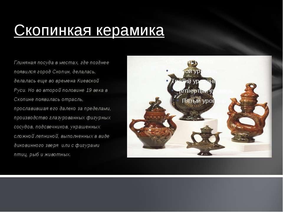 Скопинкая керамика Глиняная посуда в местах, где позднее появился город Скопи...