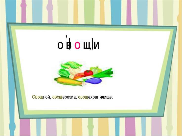О В О Щ И , Овощной, овощерезка, овощехранилище.