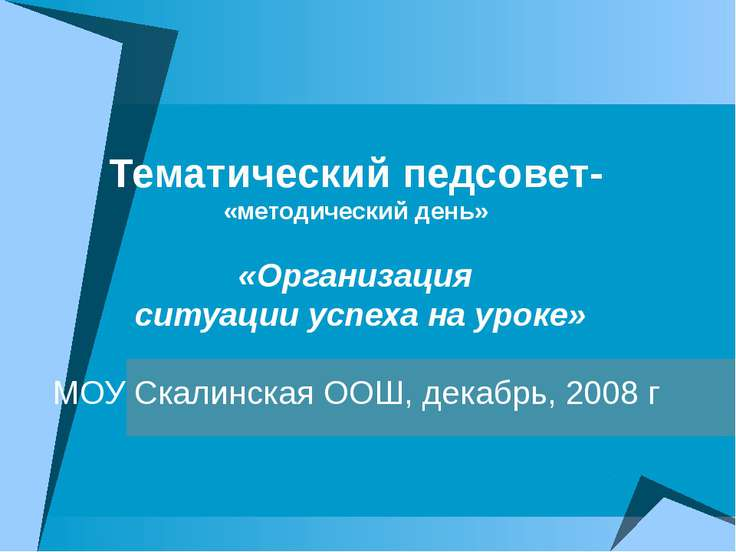 Тематический педсовет- «методический день» «Организация ситуации успеха на ур...