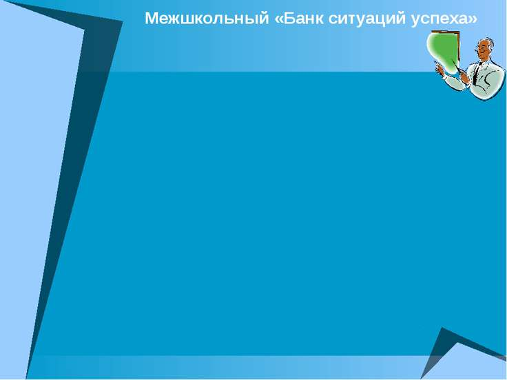 Межшкольный «Банк ситуаций успеха»